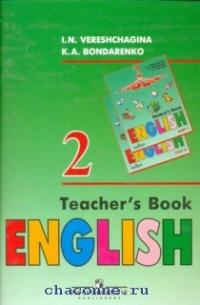 Английский язык 2 кл. Книга для учителя 2й год обучения